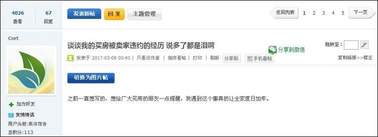 【你们都是段子手第34期】南京哪里的学区房都没用,考本地985都难???能不能对南京的教育有点信心!