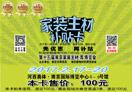 南京家装主材家具博览会