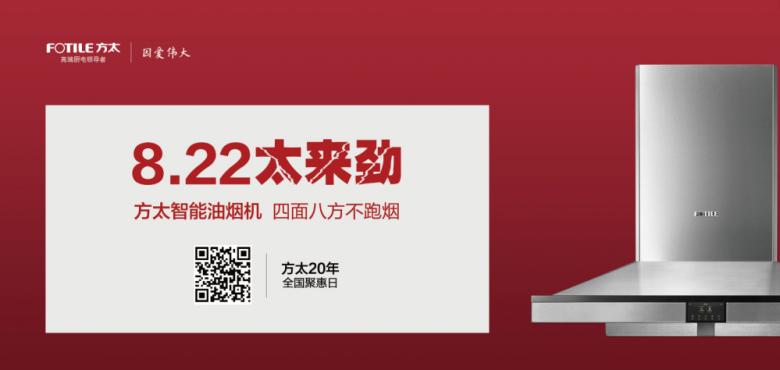 【方太厨电因爱伟大】8.22太来劲,全国聚惠日火爆开启!