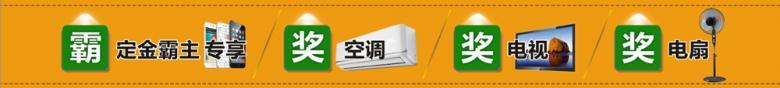 【兔宝宝环保中国行】8月29日板桥弘阳装饰城工厂行!买环保板材,就买兔宝宝!
