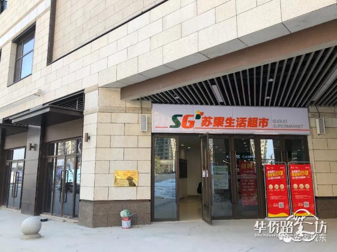 喜大普奔!仙林湖第一家苏果超市开业!实景多图实拍,2月10日正式开业!优惠爆爆爆爆!