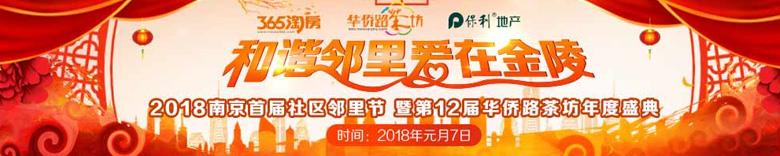 ★和谐邻里 爱在金陵★第12届华侨路茶坊年度盛典摄影大赛评选结果公布!