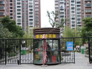 新亚特小区,芜湖新亚特小区二手房租房