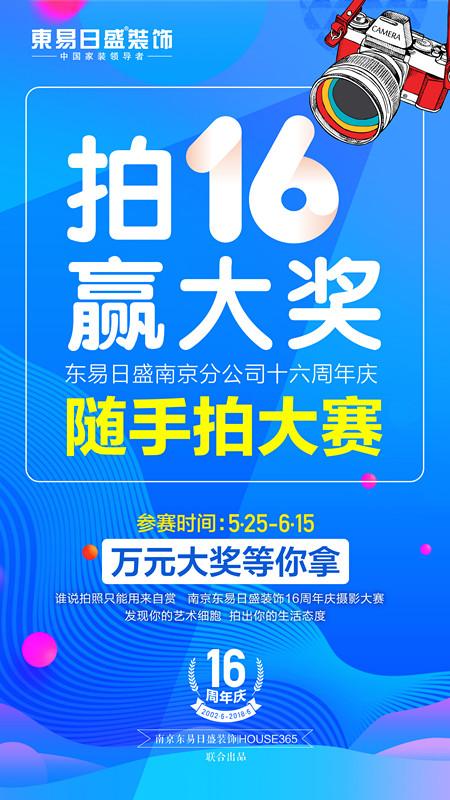 """【随手拍大赛】东易日盛南京分公司""""荣耀16载""""!随手拍""""16"""",万元大奖等你拿!"""