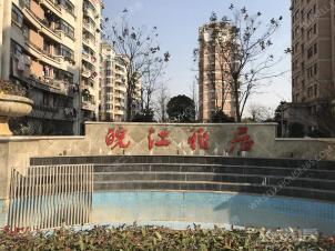 皖江雅居,芜湖皖江雅居二手房租房