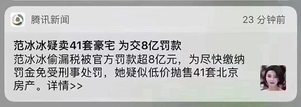 #头条热议#范冰冰抛售41套房还8亿欠款?楼盘销售:关键时刻,房子救命!