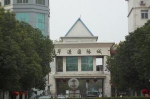 北京华联超市华源国际城精装三室两厅