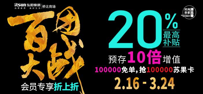 10倍增值!10万苏果卡!10万免单!2.16-3.24弘阳家居桥北商场周周有活动!