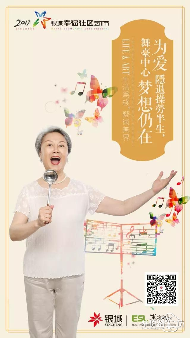 2017银城幸福社区艺术节,明天海选开启!