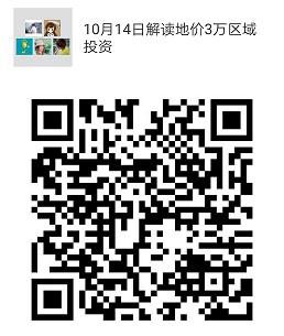 10月14日,365投资大讲堂走进紫悦广场:地价逼近3万背景下该如何抓住投资机会? 欢迎报名!