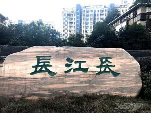 长江长现代城地下车位出租
