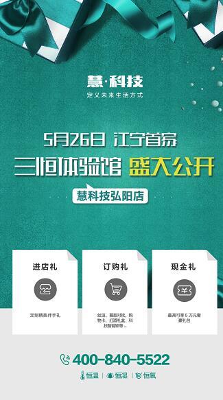 体验未来生活标配!江宁首家三恒体验馆盛大开幕!