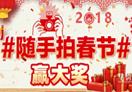 茶坊随手拍春节