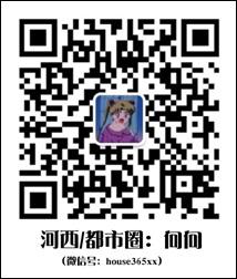 【南京购房QQ群/微信群全攻略】欢迎365淘房网友加入各个片区购房500人微信大群!