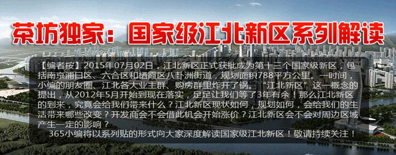 【重磅】江北新区获批,正式上升为国家队!3年了,终于等到你!小编吐血整理,一帖知尽江北新区!持续更新
