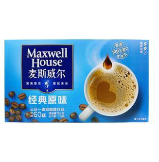 麦斯威尔咖啡(60支)
