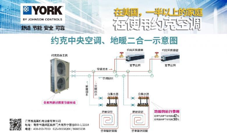 【悦嘉荟冷暖】颐和南园约克水系统空调+地暖二联供施工案例: