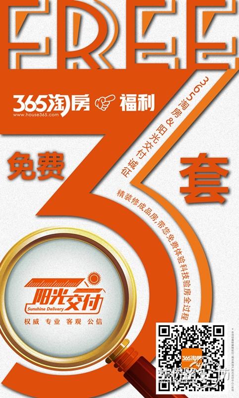 365淘房联合南京房地产阳光交付中心,带来专业严谨的科技验房 !