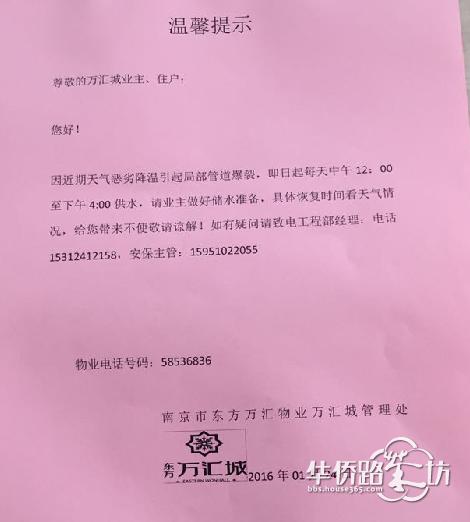 【曝光】东方万汇城物业无视业主生活需求服务态度恶劣!!!求万汇城业主一起维权!!!