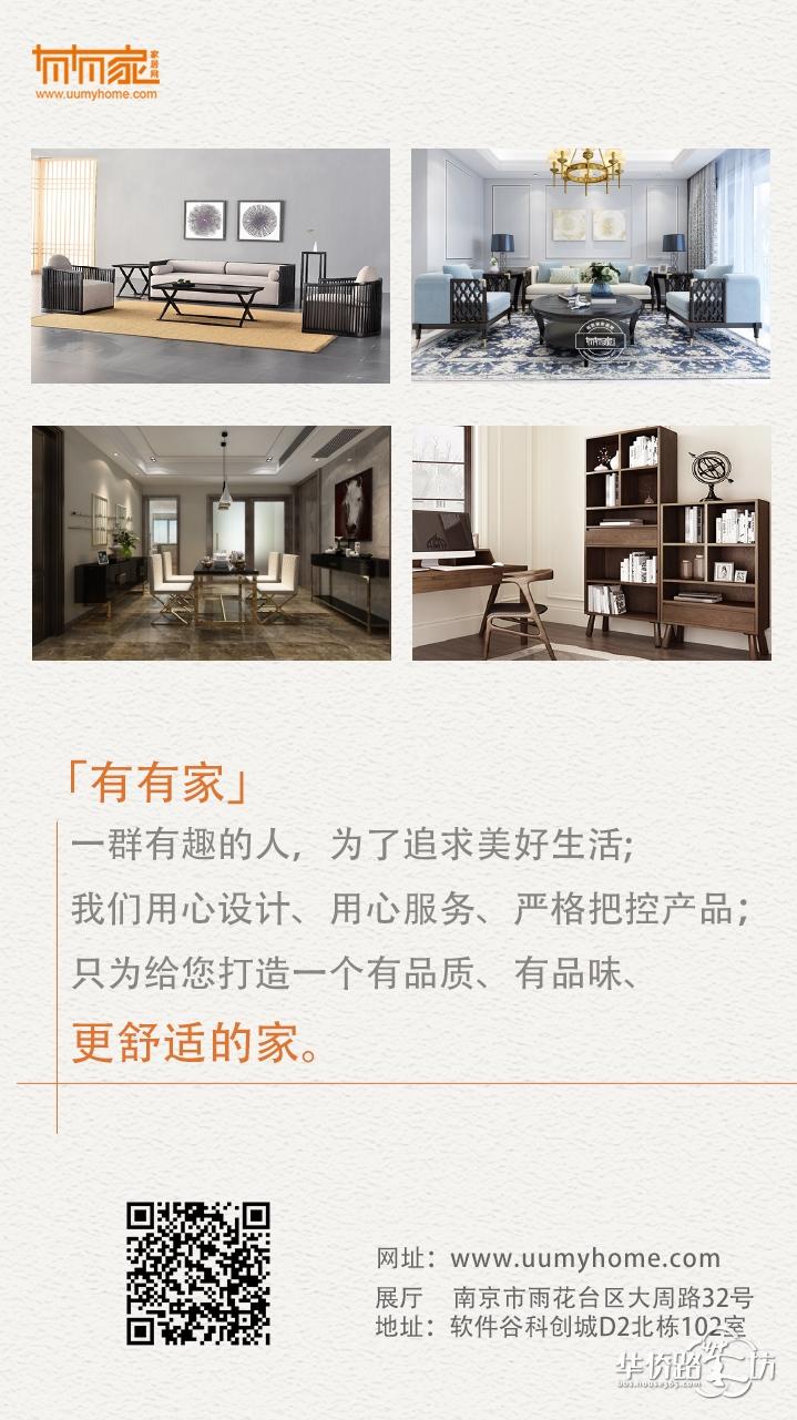 拿了房怎么选家的风格? 「有有家」带你了解家居的时尚潮流