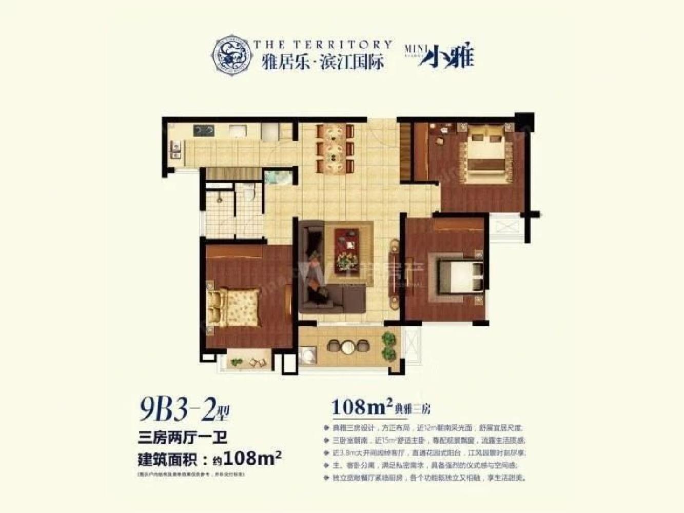 浦口区顶山街道雅居乐滨江国际3室2厅户型图