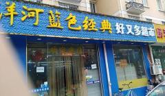 秦淮区夫子庙长乐路商铺