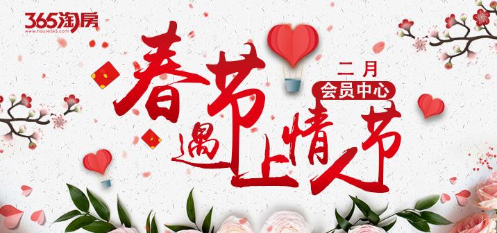 【2月会员中心】春节遇上情人节