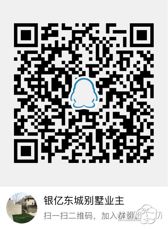 银亿东城别墅区业主群