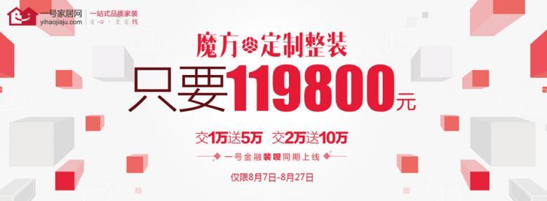 南京装潢公司报价单-一号家居网-南京全包装修公司价格
