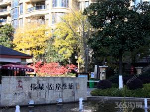 伟星左岸生活,芜湖伟星左岸生活二手房租房