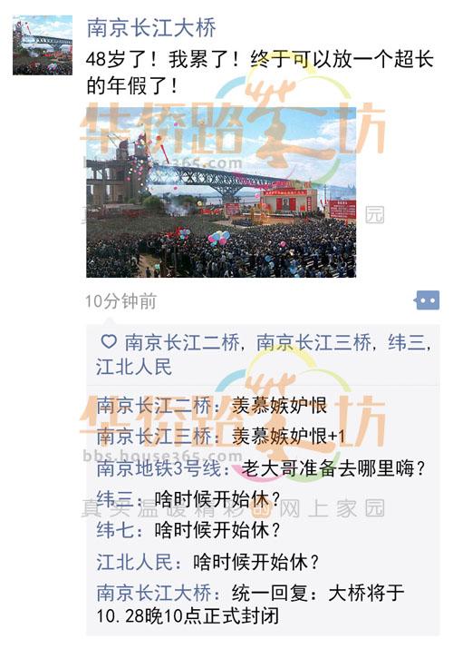 【南京长江大桥10.28晚10点正式封闭】如果南京长江大桥有朋友圈,那打开方式一定是这样的!
