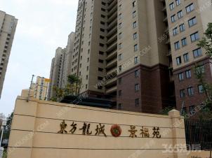 东方龙城景福苑,芜湖东方龙城景福苑二手房租房
