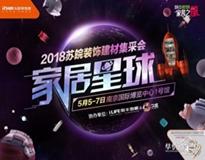 2018苏皖装饰建材集采会强势归来!