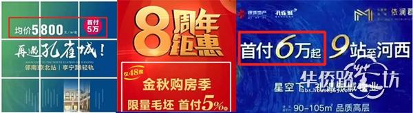#头条热议#投资客撤场,环南京都市圈房价暴跌!首付一成,大事不好!
