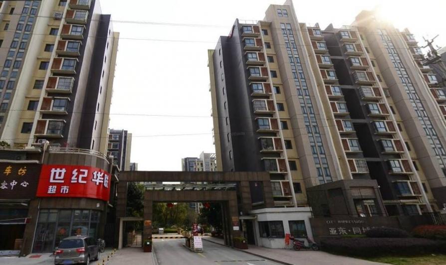 亚东同城印象2室2厅1卫92平方产权房简装