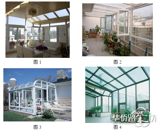 1.3、按照改造的部位分类 (1)利用室外空间改造成阳光间在低层的别墅和住宅中,可以结合入口和走廊改造成阳光房,提供接近大自然的舒适的生活空间(如图5、6)。 (2)利用平台或者退台改造成阳光间在有些建筑的顶层和退台,平时由于室外天气的变化很难满足人们的使用要求,而改造成阳光房,不仅可以改善屋顶的过热问题,而且可以扩建了使用空间,可以满足更多的生活使用要求(如图7、8)。 (3)利用阳台改造成阳光间由于城市中环境的恶化,开敞的阳台存在有有越来越多的隐患,不能满足人们在室外空间活动的需求,因此很多的业主反