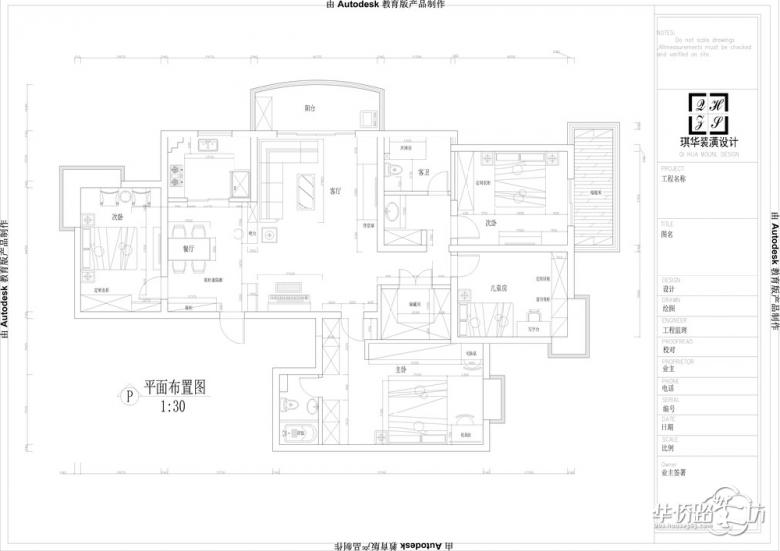 金陵名人居170平四室两厅,老房新装混搭风
