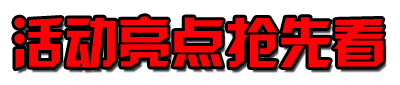 【极限挑战】南京街巷美食,免费的饕餮盛宴,就在板桥弘阳装饰城。百人聚集,一次吃遍金陵城小吃~~~!!