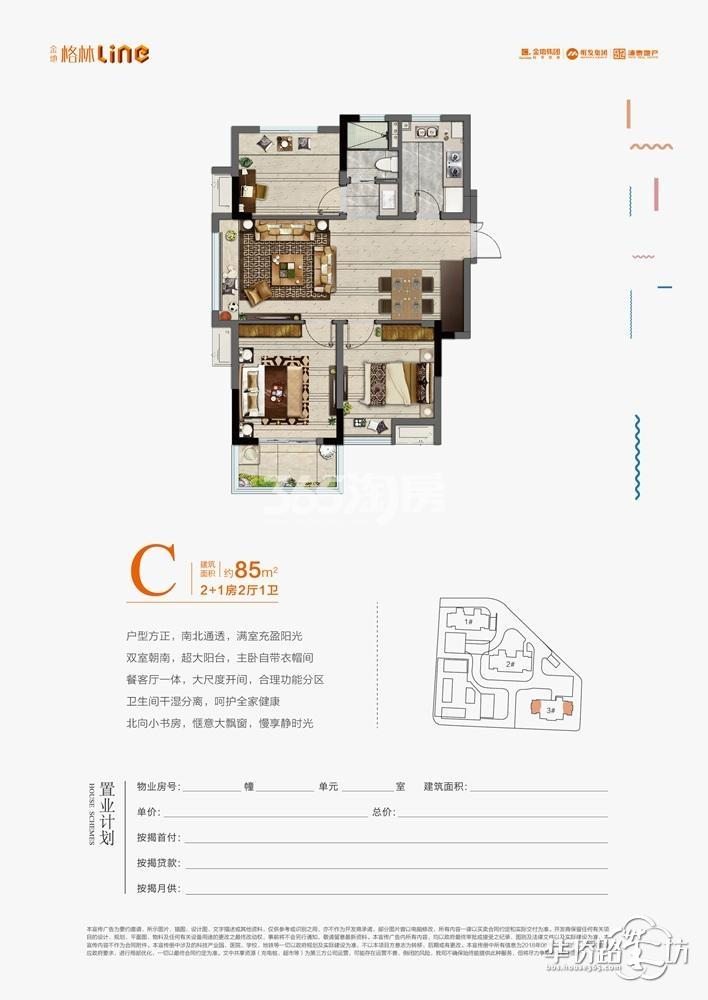 【面面看房】之金地格林line,句容离南京最近的楼盘,首付30万起,户型面积85�O!