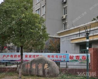 鸠兹家苑3室2厅1卫106平米毛坯产权房2009年建满五年
