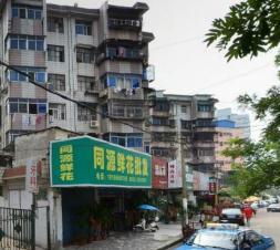 同乐园,蚌埠同乐园二手房租房