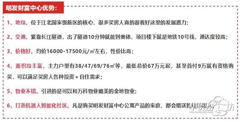 江北新街口重大规划及区域价值解读!权威专家,精美礼品,赶紧报名!