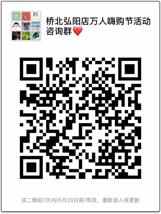 5.26-5.27弘阳家居·桥北店�万人嗨购节� 报名签到可领取一桶油哦.