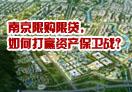 4.8南部新城投资大讲堂