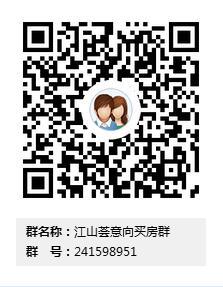 【购房群】江山荟意向买房群 241598951,欢迎大家加入,一起讨论购房、买房话题!