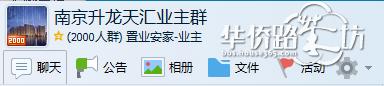 【升龙天汇】纯业主QQ群:483998518