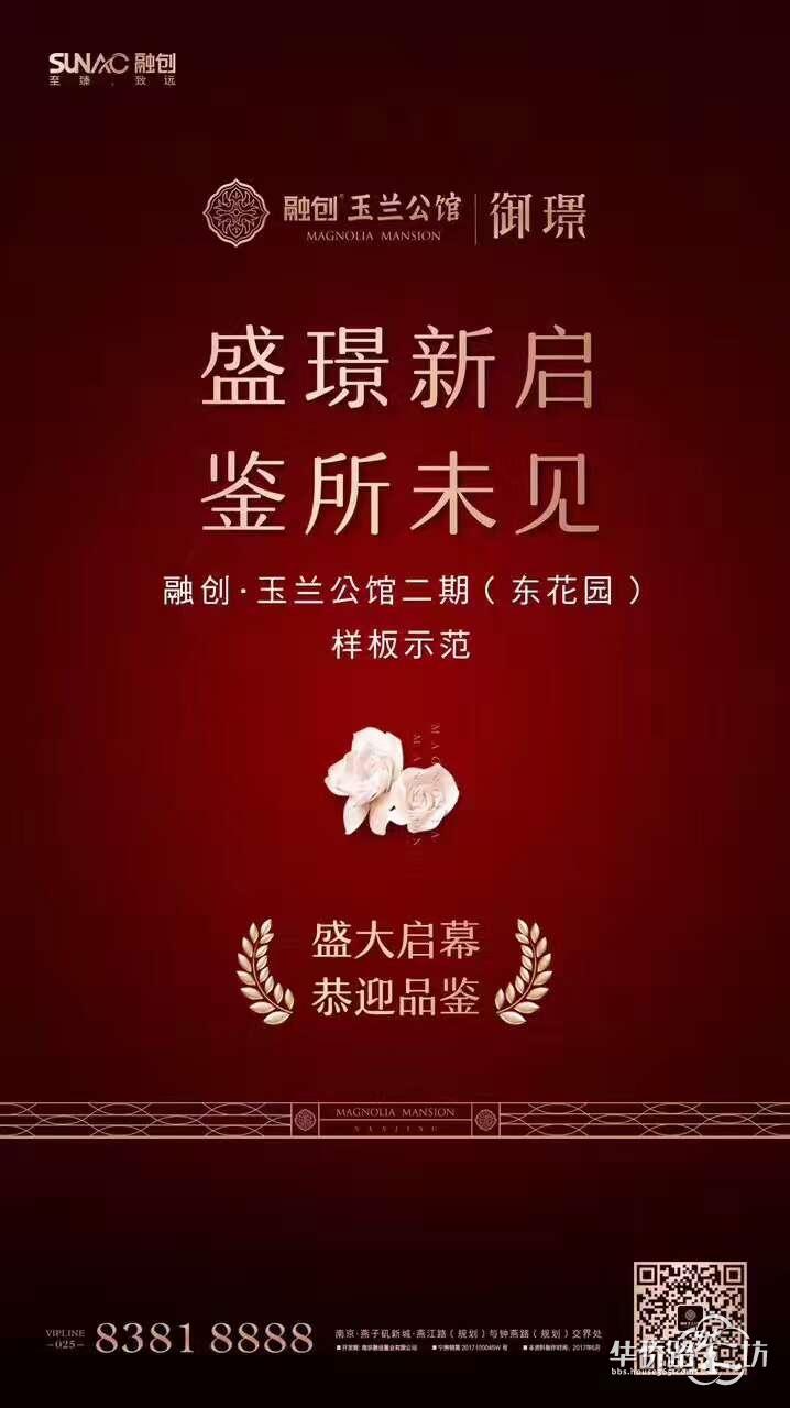 业主论坛 城北片 (z) 中海玄武公馆 > !燕子矶新城板块!