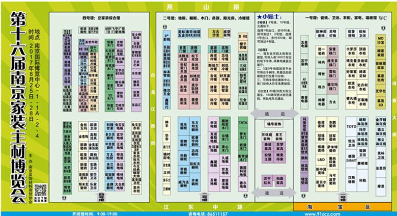 【第十六届南京家装主材博览会】8.25-8.28重磅来袭!300多个家装品牌齐聚河西奥体博览中心!