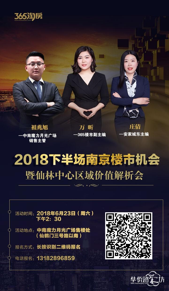 2018下半场南京楼市机会暨仙林中心区域价值解析会