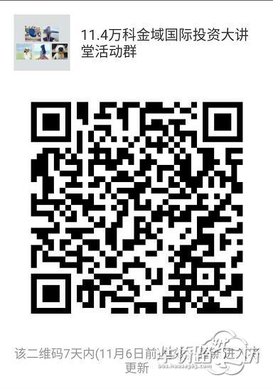 11月4日,365投资大讲堂走进万科金域国际:3万以内买核心区?江宁楼市改善居住潜力解析会欢迎报名!